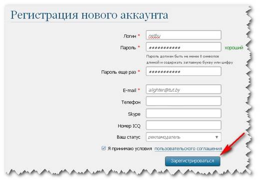 Регистрация нового аккаунта в Miralinks