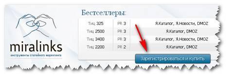 Регистрация в Миралинкс