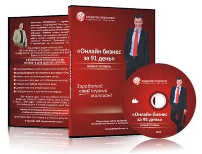 Видео курс по онлайн бизнесу