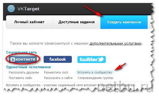 VKTarget - накрутка в контакте подписчиков