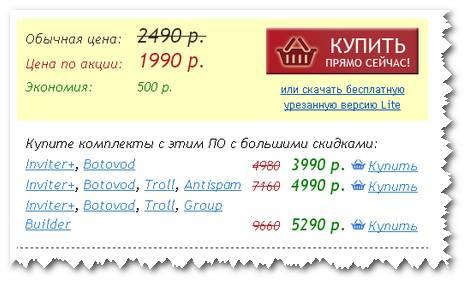 Купить программу Inviter для раскрутки Вконтакте