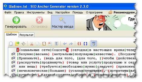 Программа Seo Anchor Generator для поднятия ТИЦ