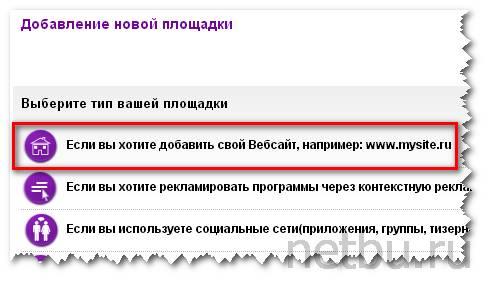 Добавить web-сайт купонов в Admitad