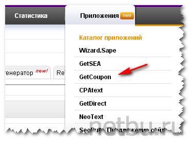 Меню: приложение GetCoupon