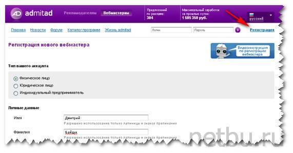 Регистрация в Admitad (Адмитад)