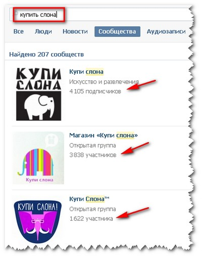 Результаты поиска сообществ в vk