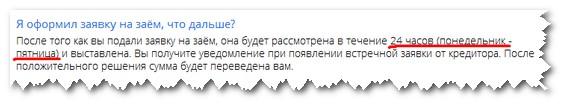 Одобрение срочных микрозаемов webtransfer-finance.com