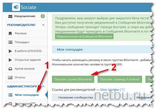 Добавление сообщества в Sociate.ru