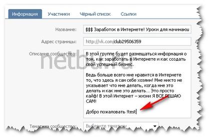 Привязка vktarget - добавление test