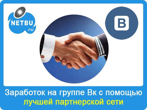 Заработок на группе Вк: работа с партнерской сетью Admitad