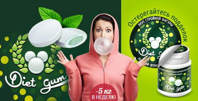 «Diet Gum» - жвачка для похудения