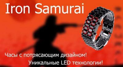 irom-samuraj