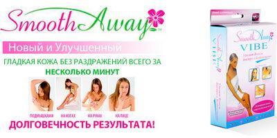 Smooth Away - уникальный набор для депиляции волос