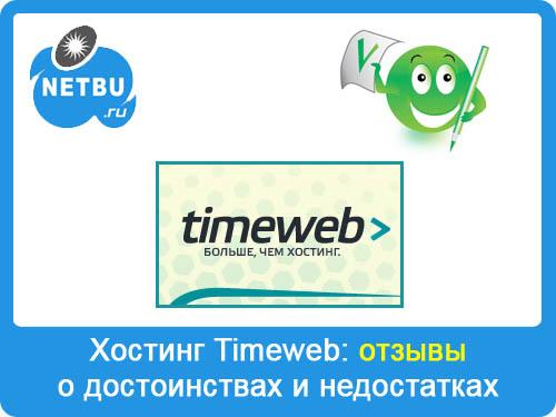 Хостинг Timeweb: отзывы о плюсах и минусах