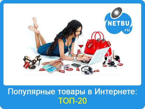 Популярные товары в интернете: что покупают в сети