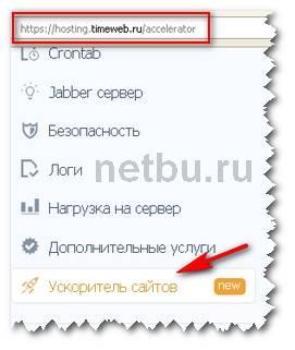 Ускоритель сайта
