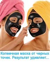 black-mask-170
