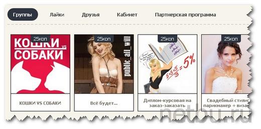 Изображение - Как заработать вконтакте на приложениях Zarabotok-Vk-v-like-ru