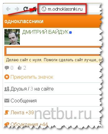 WAP Одноклассники